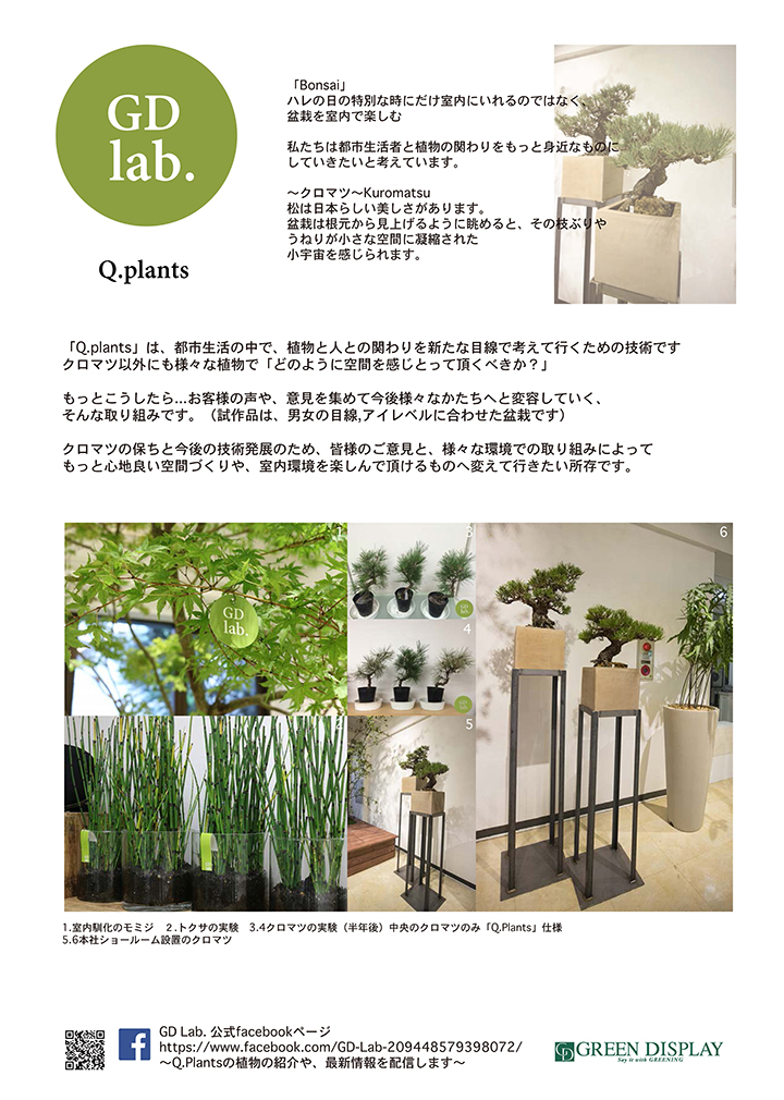 Qplants.jpg