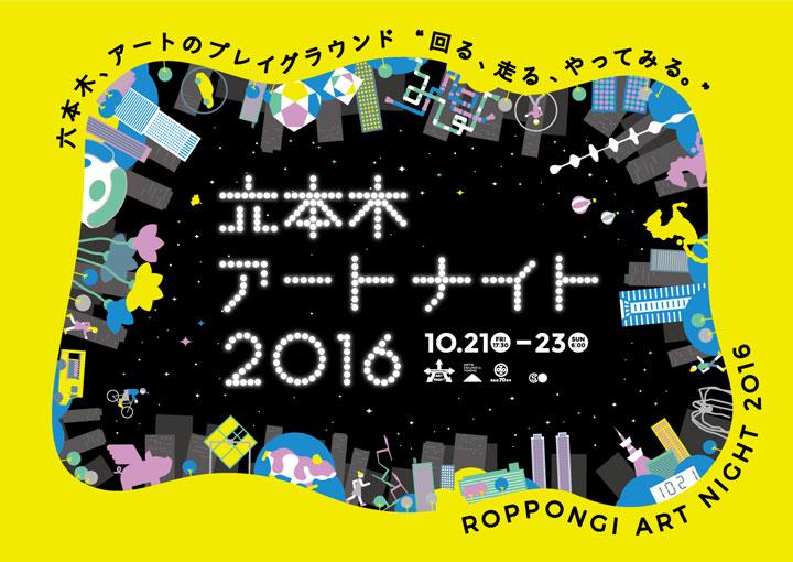 roppongiartnaight2016.jpg