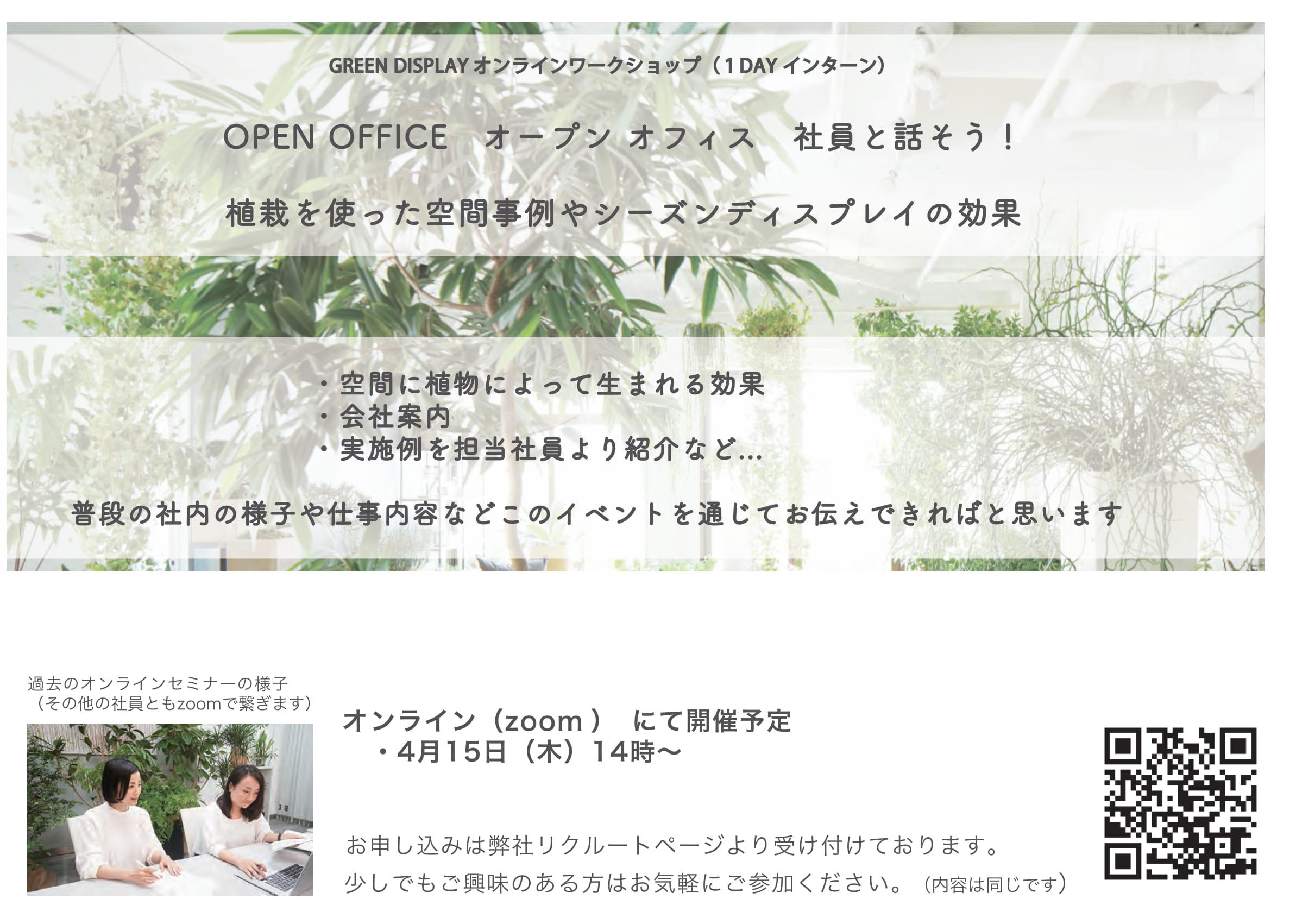 4-15GREEN DISPLAYセミナー案内-1.jpg